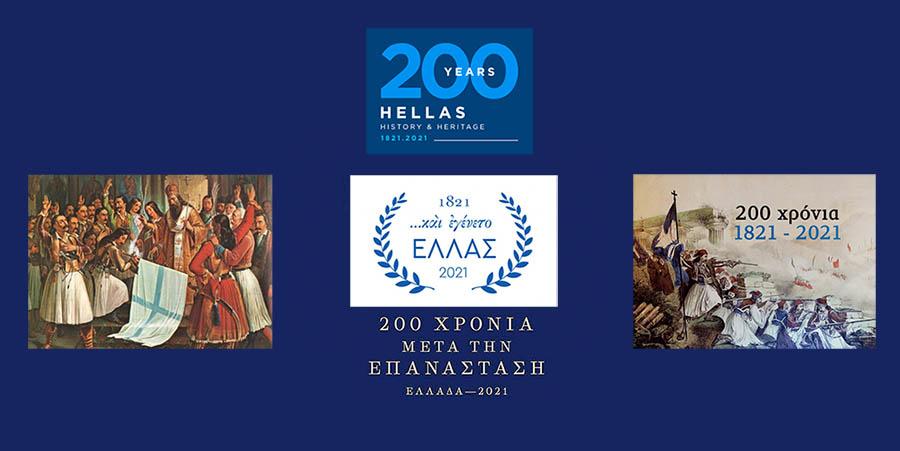 200 ans de la Révolution grecque